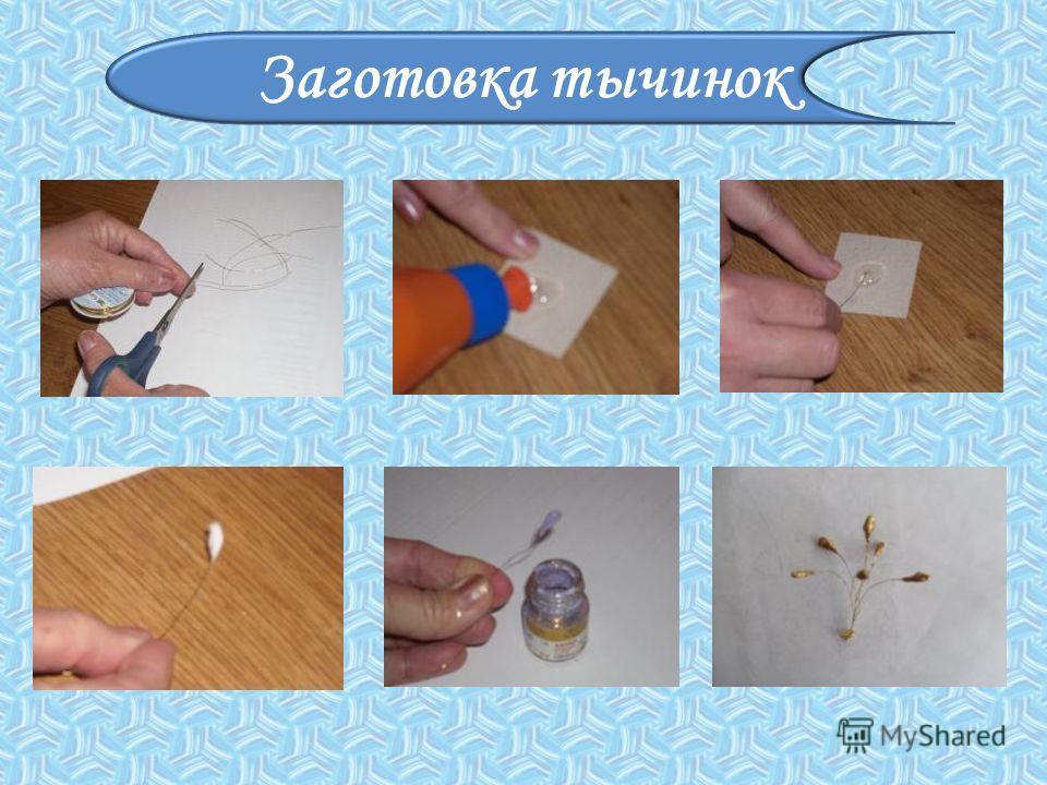 Заготовка тычинок
