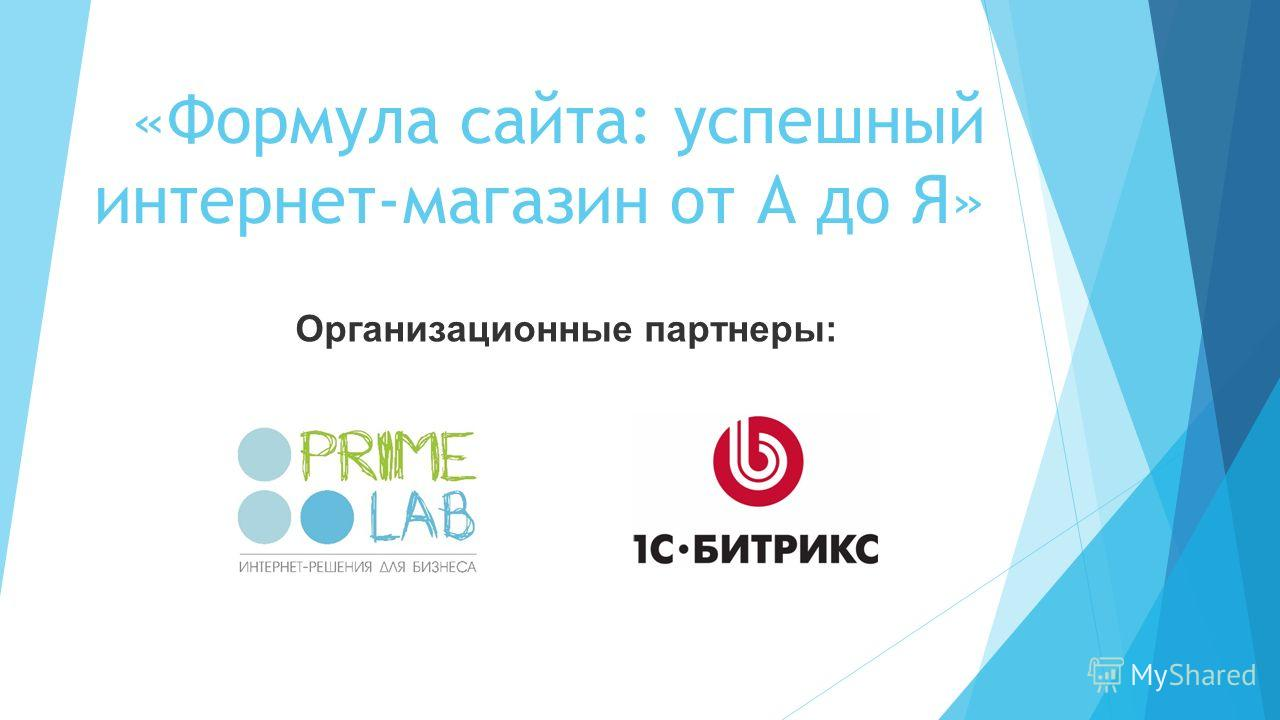 «Формула сайта: успешный интернет-магазин от А до Я» Организационные партнеры: