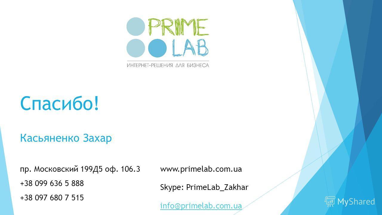 Спасибо! www.primelab.com.ua Skype: PrimeLab_Zakhar info@primelab.com.ua Касьяненко Захар пр. Московский 199Д5 оф. 106.3 +38 099 636 5 888 +38 097 680 7 515