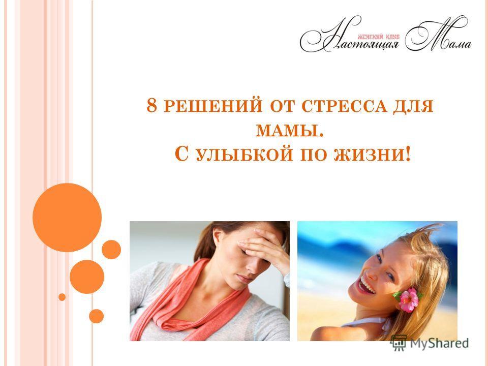 8 РЕШЕНИЙ ОТ СТРЕССА ДЛЯ МАМЫ. С УЛЫБКОЙ ПО ЖИЗНИ !