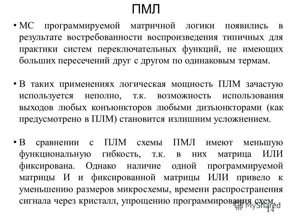 ПМЛ 14 МС программируемой матричной логики появились в результате востребованности воспроизведения типичных для практики систем переключательных функций, не имеющих больших пересечений друг с другом по одинаковым термам. В таких применениях логическа