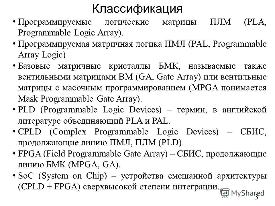 Классификация 3