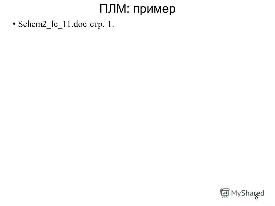 ПЛМ: пример 8 Schem2_lc_11.doc стр. 1.