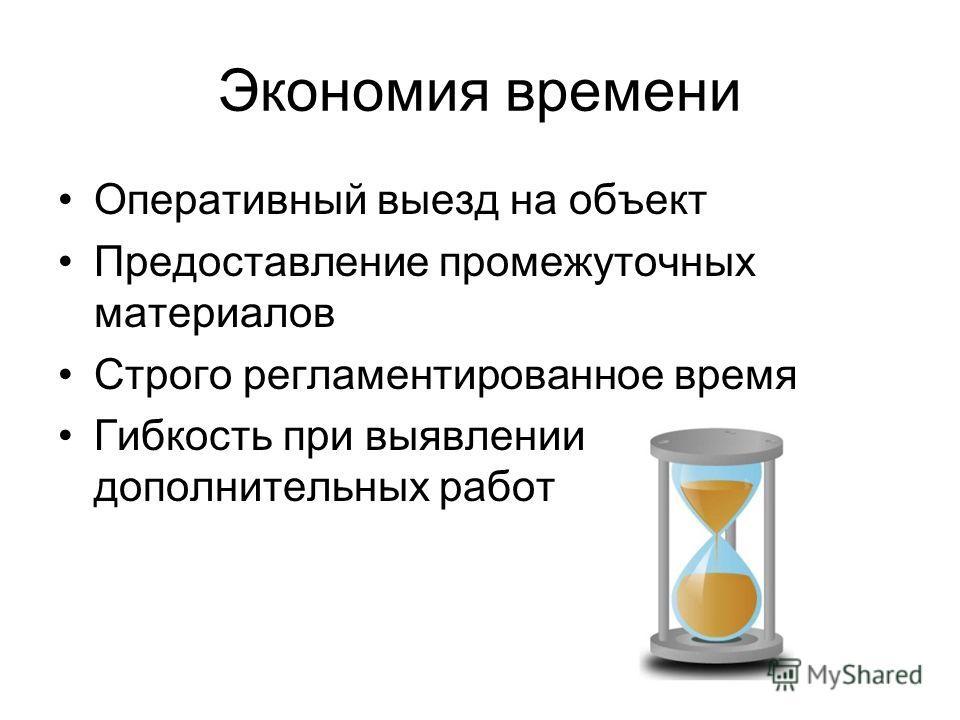Экономия времени Оперативный выезд на объект Предоставление промежуточных материалов Строго регламентированное время Гибкость при выявлении дополнительных работ