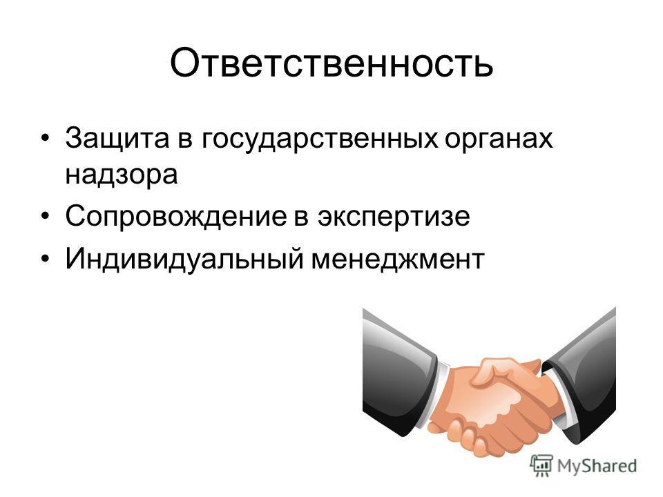 Ответственность Защита в государственных органах надзора Сопровождение в экспертизе Индивидуальный менеджмент