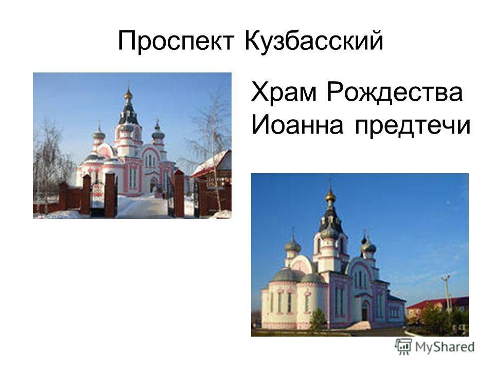 Храм Рождества Иоанна предтечи Проспект Кузбасский