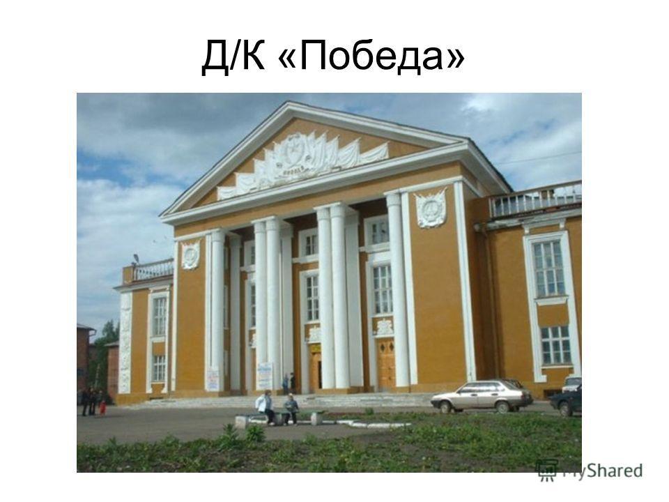 Д/К «Победа»