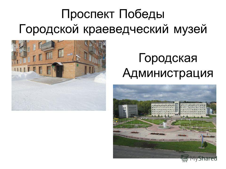Проспект Победы Городской краеведческий музей Городская Администрация