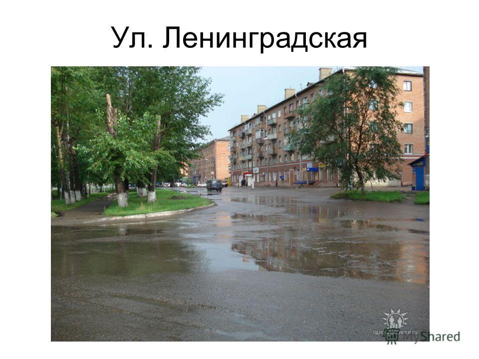 Ул. Ленинградская