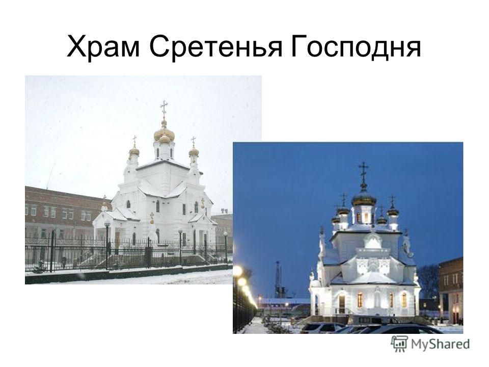 Храм Сретенья Господня