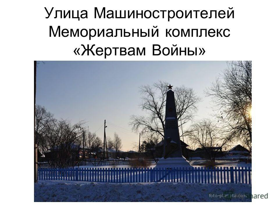 Улица Машиностроителей Мемориальный комплекс «Жертвам Войны»