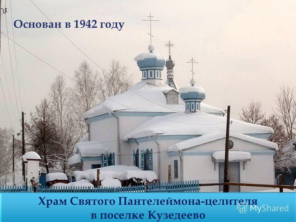 Основан в 1942 году