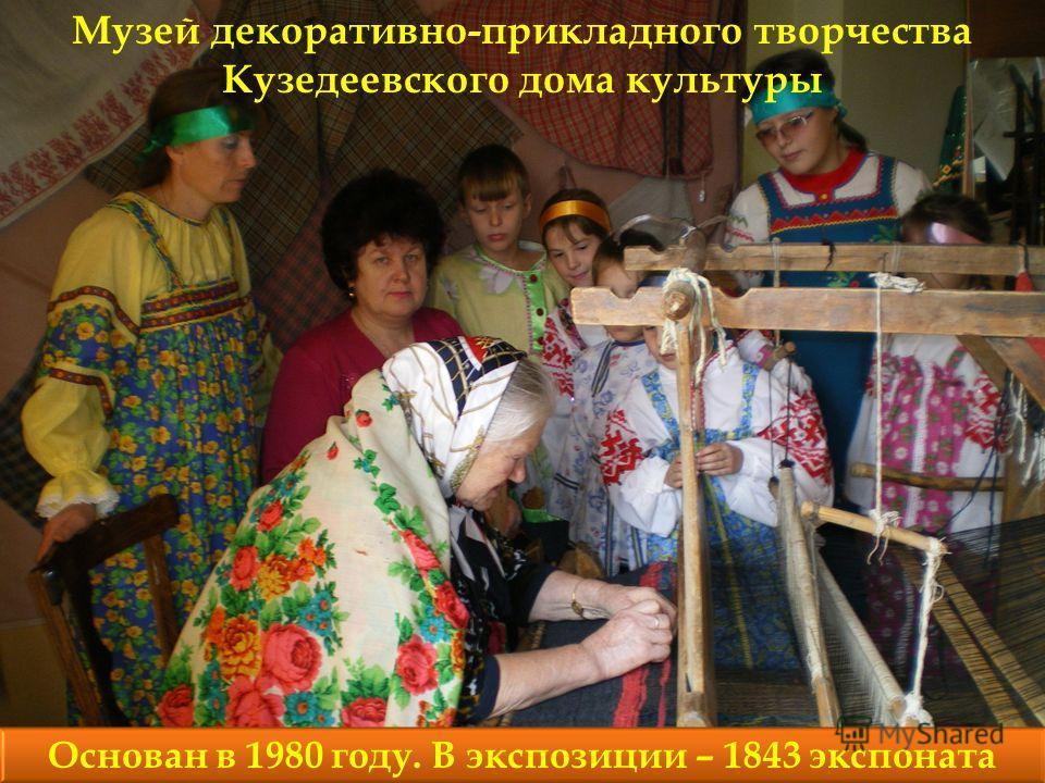 Музей декоративно-прикладного творчества Кузедеевского дома культуры