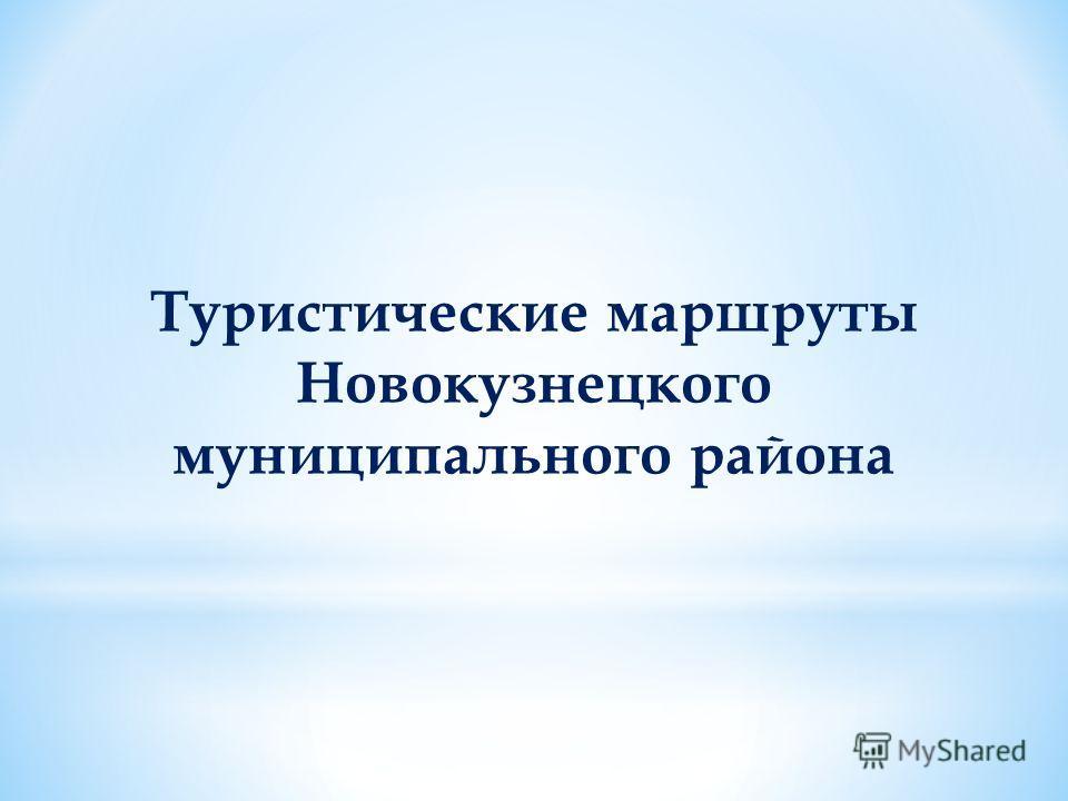 Туристические маршруты Новокузнецкого муниципального района