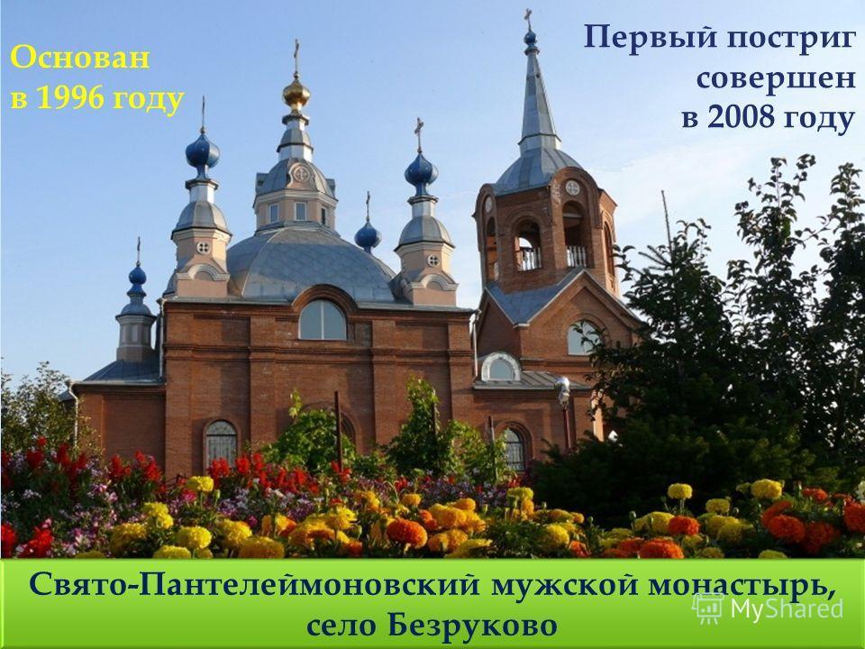 Основан в 1996 году Первый постриг совершен в 2008 году