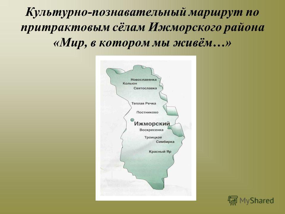 Культурно-познавательный маршрут по притрактовым сёлам Ижморского района «Мир, в котором мы живём…»