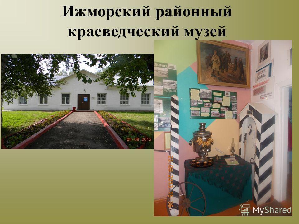 Ижморский районный краеведческий музей