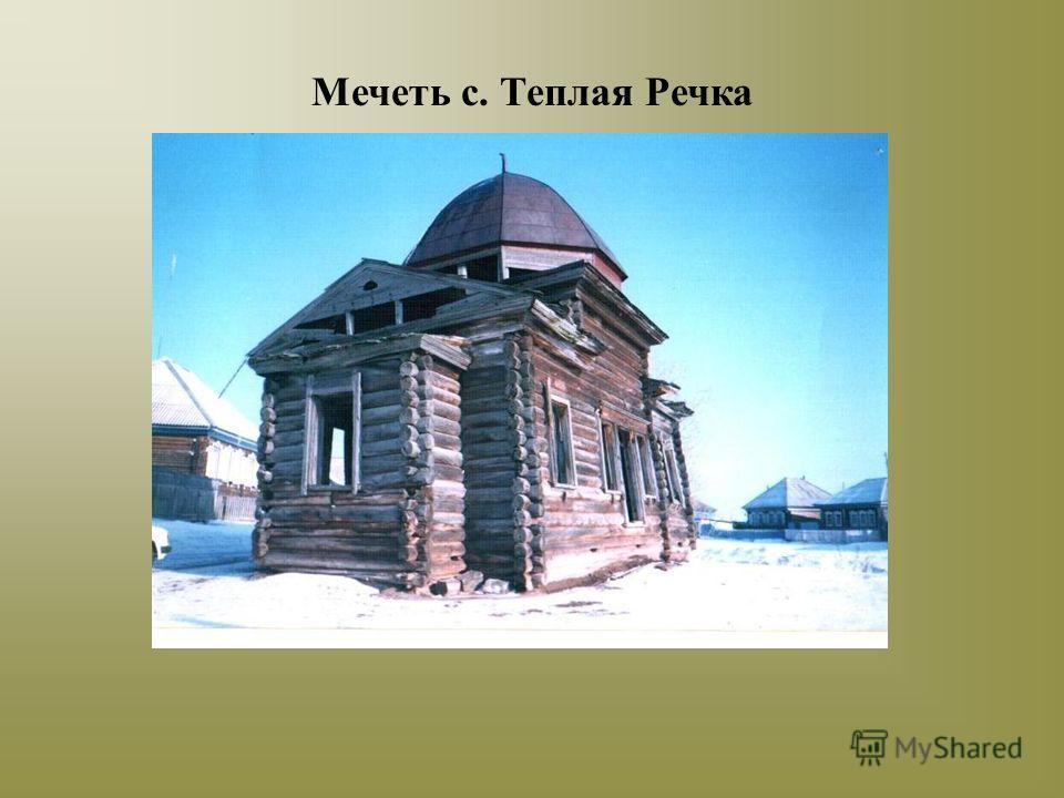 Мечеть с. Теплая Речка