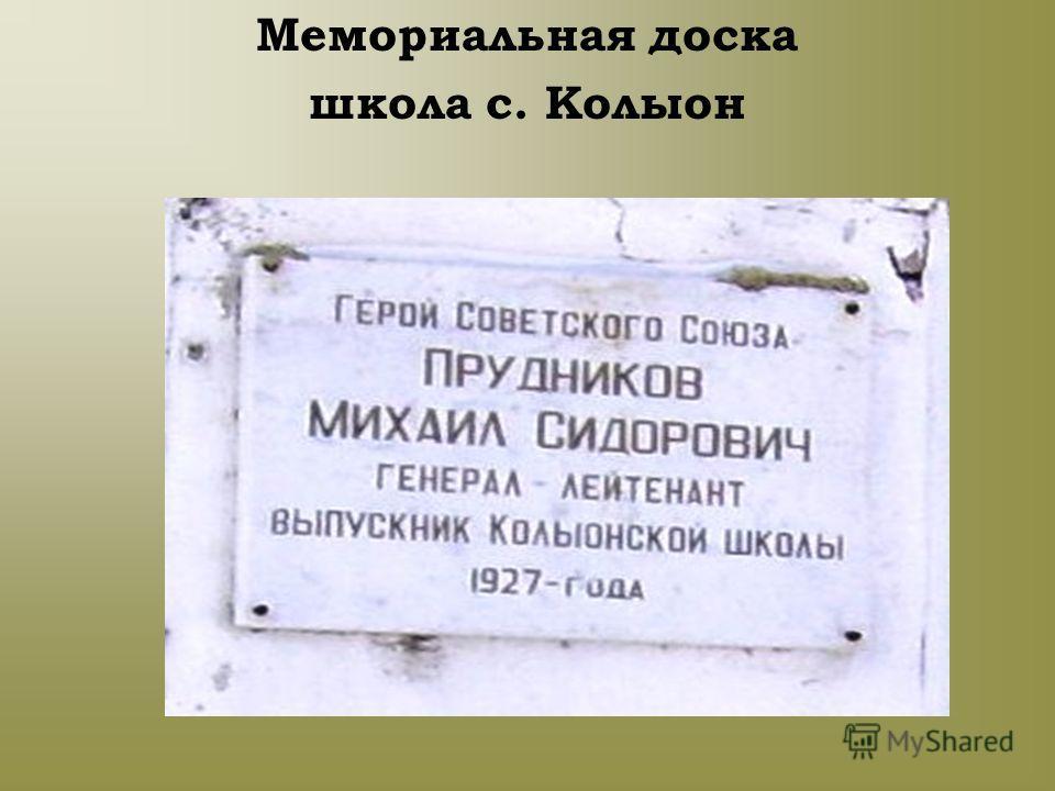 Мемориальная доска школа с. Колыон