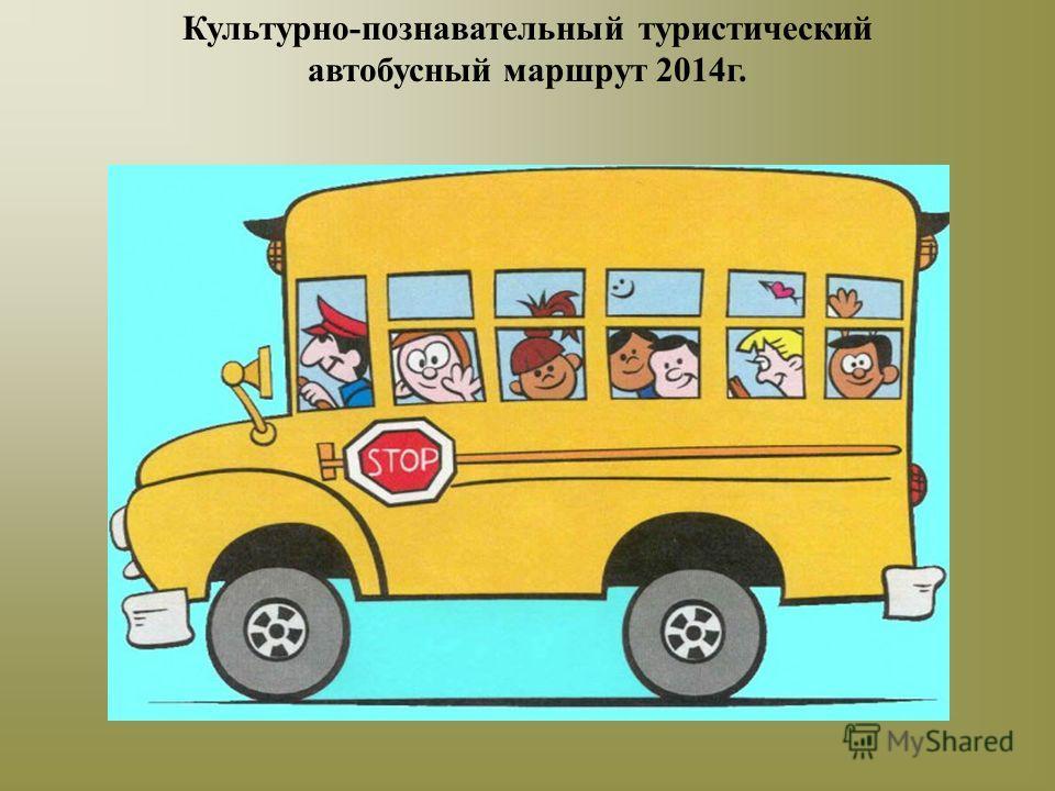 Культурно-познавательный туристический автобусный маршрут 2014г.