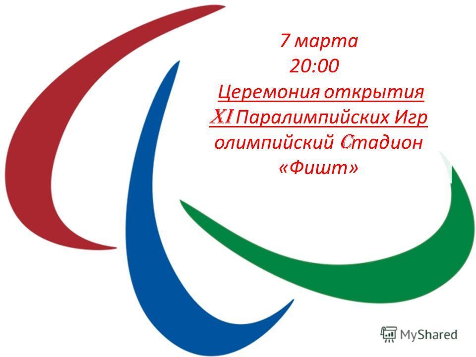 7 марта 20:00 Церемония открытия XI Паралимпийских Игр олимпийский c тадион «Фишт»