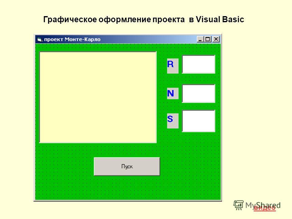 Графическое оформление проекта в Visual Basic видео