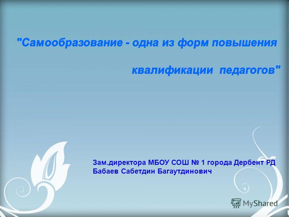 Зам.директора МБОУ СОШ 1 города Дербент РД Бабаев Сабетдин Багаутдинович