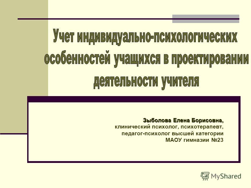 Зыболова Елена Борисовна, клинический психолог, психотерапевт, педагог-психолог высшей категории МАОУ гимназии 23