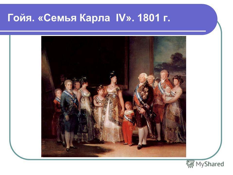 Гойя. «Семья Карла IV». 1801 г.
