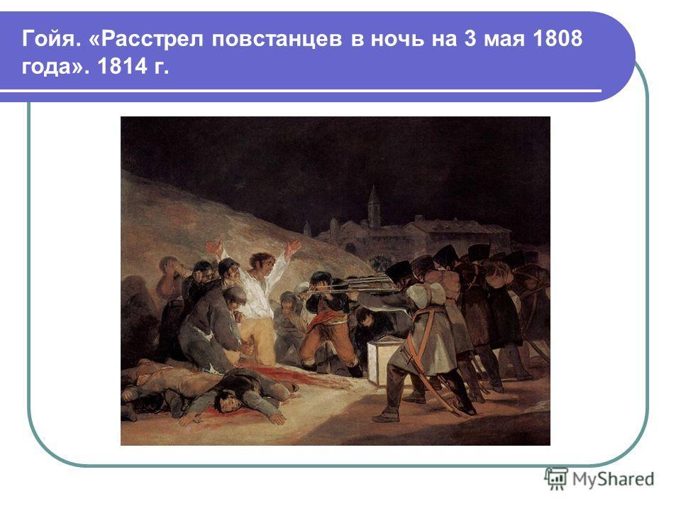 Гойя. «Расстрел повстанцев в ночь на 3 мая 1808 года». 1814 г.