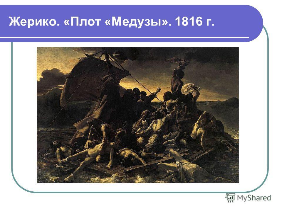Жерико. «Плот «Медузы». 1816 г.