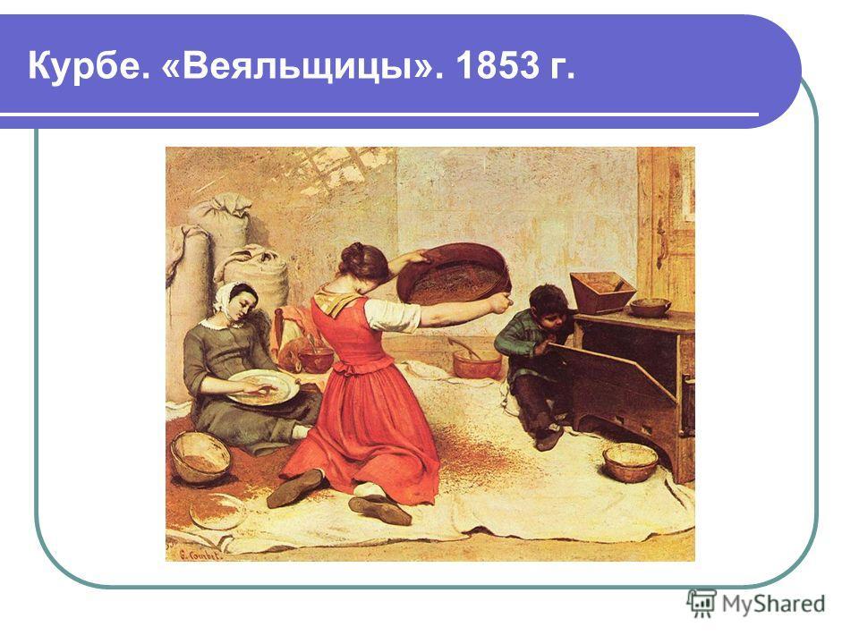 Курбе. «Веяльщицы». 1853 г.