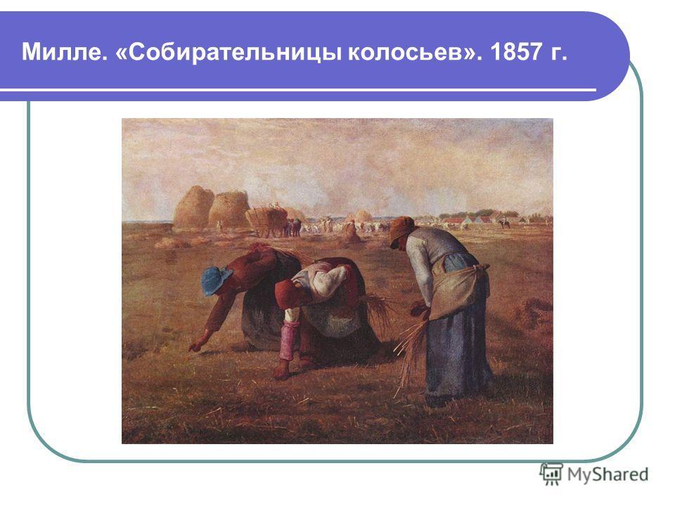 Милле. «Собирательницы колосьев». 1857 г.