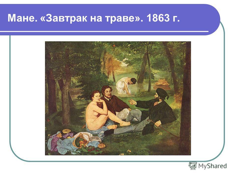 Мане. «Завтрак на траве». 1863 г.