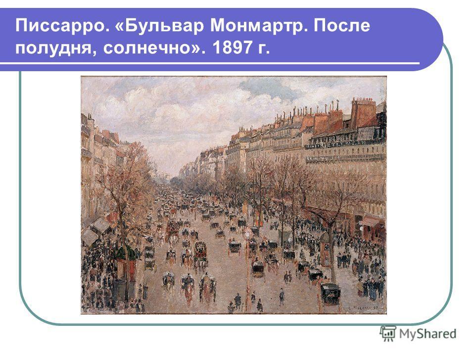 Писсарро. «Бульвар Монмартр. После полудня, солнечно». 1897 г.