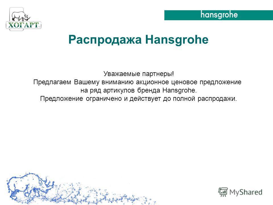 Распродажа Hansgrohe Уважаемые партнеры! Предлагаем Вашему вниманию акционное ценовое предложение на ряд артикулов бренда Hansgrohe. Предложение ограничено и действует до полной распродажи.