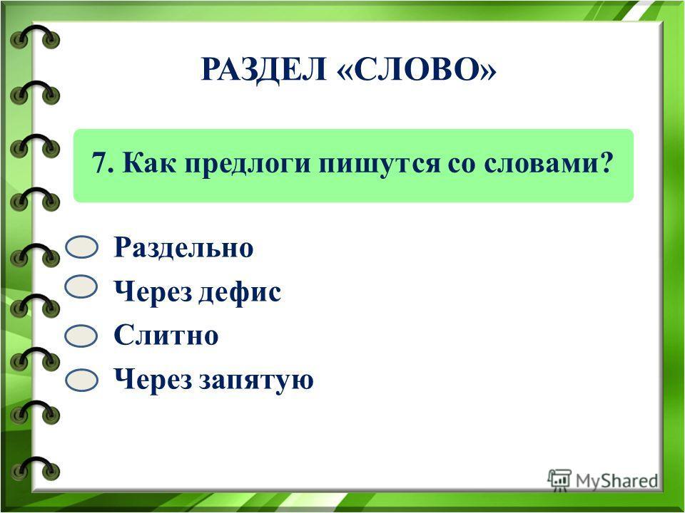 РАЗДЕЛ «СЛОВО» Предлог Предмет Действие Признак 6. Как называются слова: в, на, за, под, на?