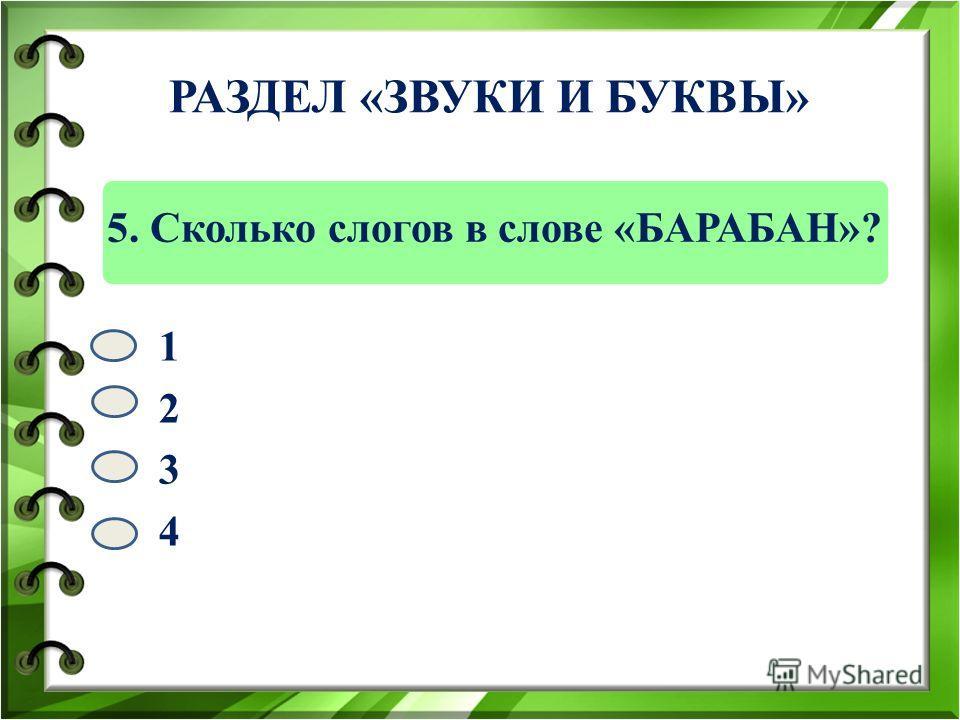 РАЗДЕЛ «ЗВУКИ И БУКВЫ» 33 10 21 18 4. Сколько согласных звуков в русском языке