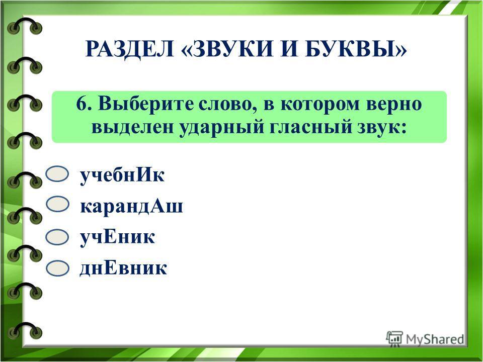 РАЗДЕЛ «ЗВУКИ И БУКВЫ» 1 2 3 4 5. Сколько слогов в слове «БАРАБАН»?
