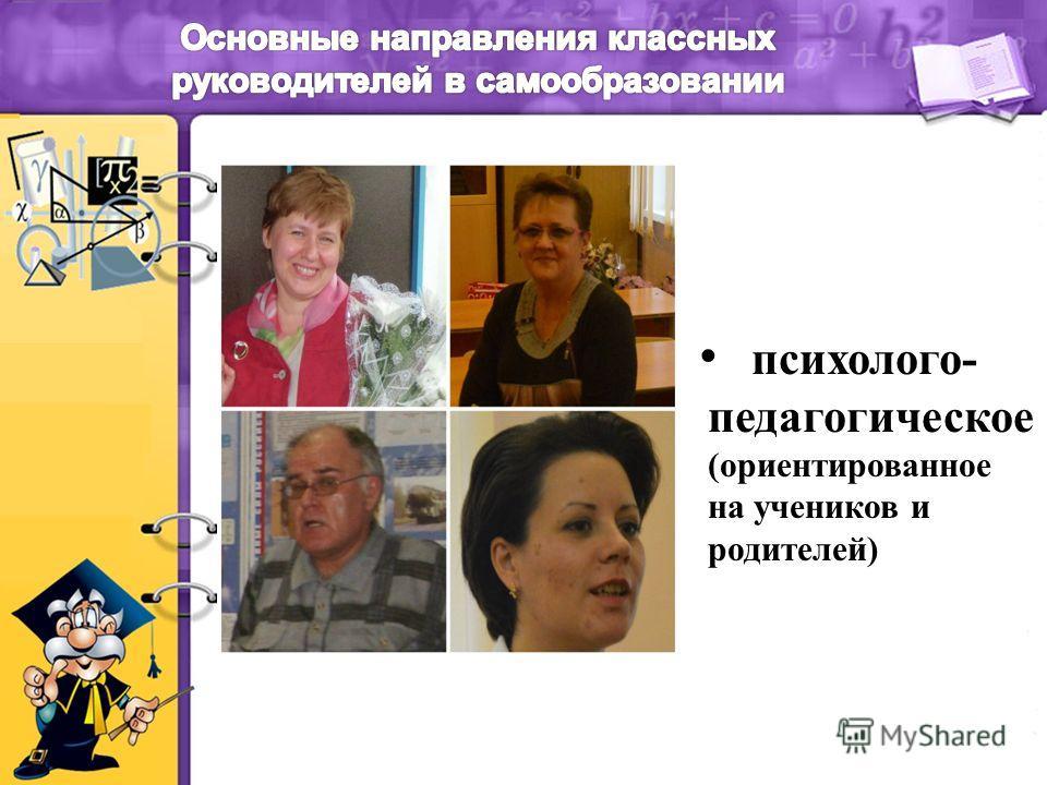 психолого- педагогическое (ориентированное на учеников и родителей)