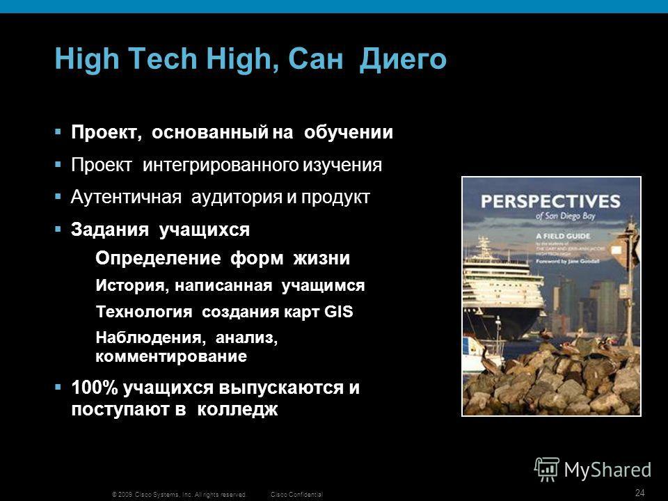 © 2009 Cisco Systems, Inc. All rights reserved.Cisco Confidential 24 High Tech High, Сан Диего Проект, основанный на обучении Проект интегрированного изучения Аутентичная аудитория и продукт Задания учащихся Определение форм жизни История, написанная