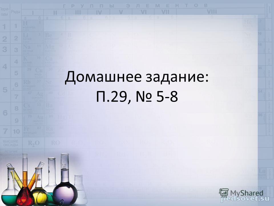 Домашнее задание: П.29, 5-8