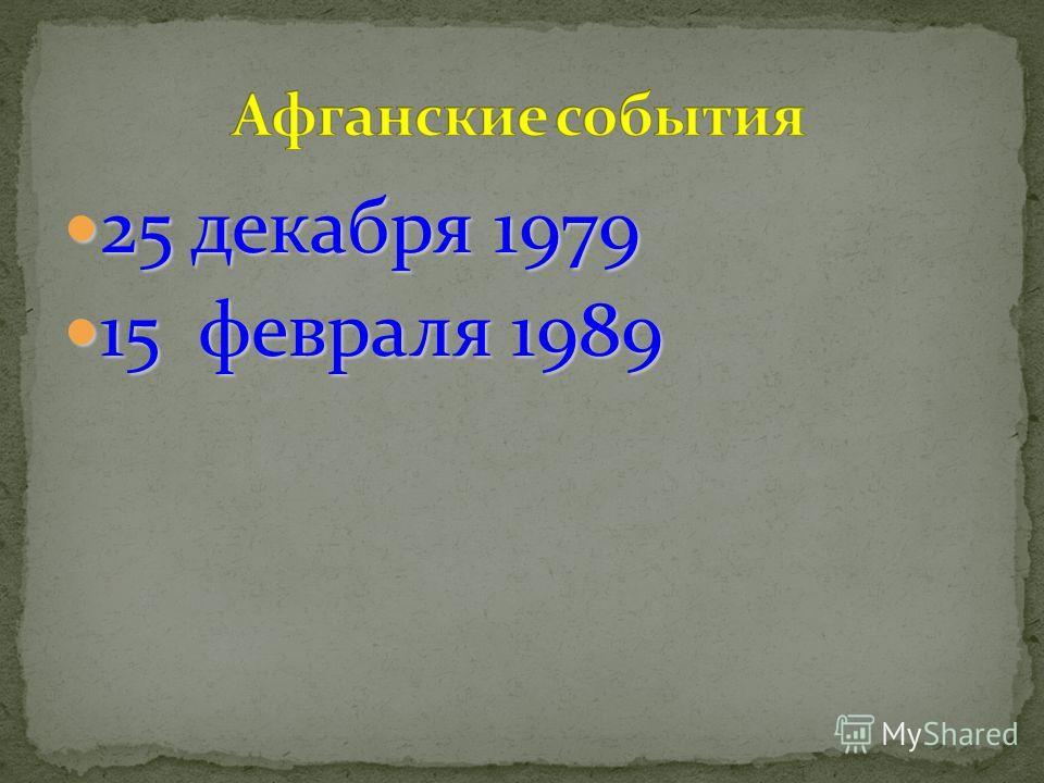 25 декабря 1979 25 декабря 1979 15 февраля 1989 15 февраля 1989