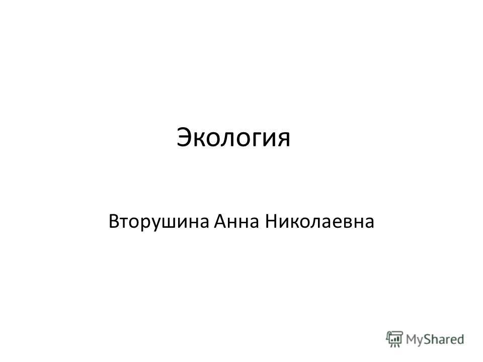 Экология Вторушина Анна Николаевна