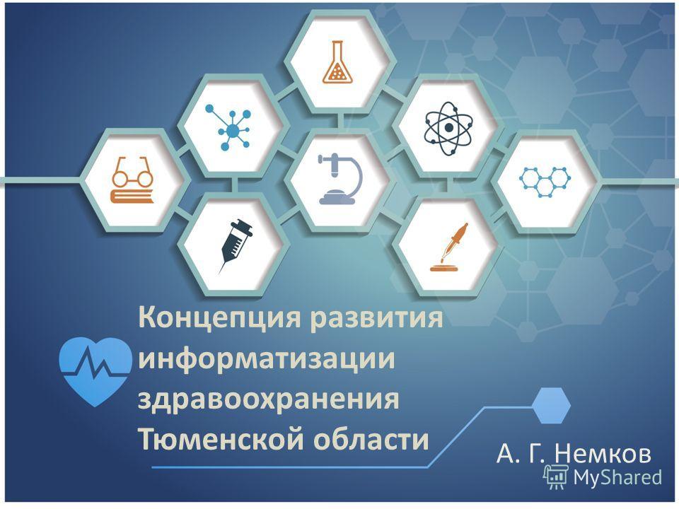 Концепция развития информатизации здравоохранения Тюменской области А. Г. Немков