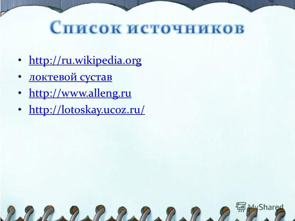http://ru.wikipedia.org локтевой сустав http://www.alleng.ru http://lotoskay.ucoz.ru/