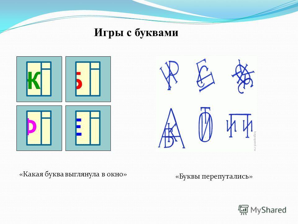 Игры с буквами «Какая буква выглянула в окно» «Буквы перепутались»