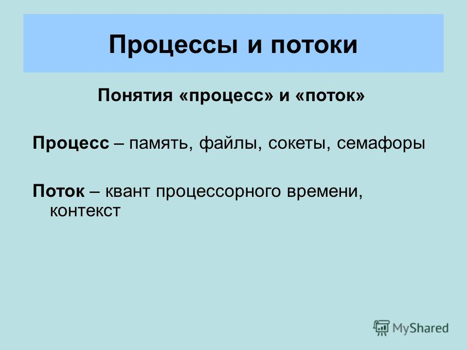 Процессы и потоки Понятия «процесс» и «поток» Процесс – память, файлы, сокеты, семафоры Поток – квант процессорного времени, контекст