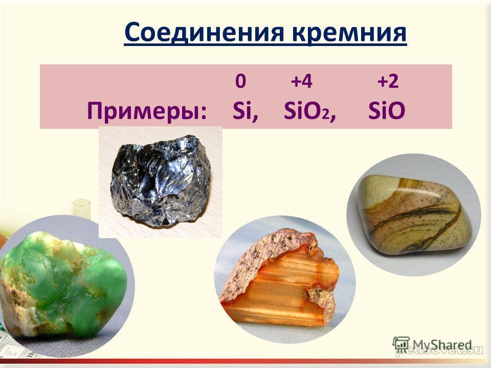 Соединения кремния 0 +4 +2 Примеры: Si, SiO 2, SiO