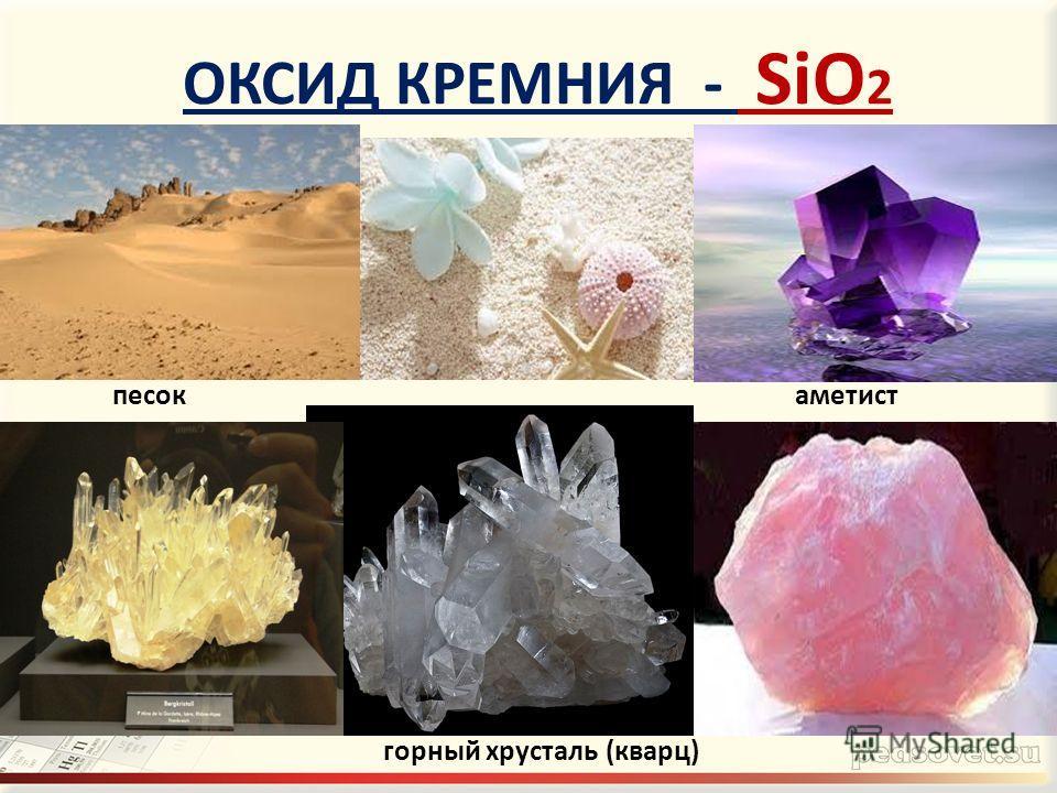 ОКСИД КРЕМНИЯ - SiO 2 песок горный хрусталь(кварц) аметист